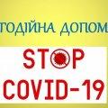 Житомирська міська рада поінформувала про надходження коштів на благодійні рахунки