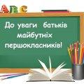 Інформація щодо зарахування дітей до перших класів житомирських шкіл