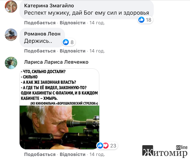 Українці вважають житомирського стрілка Захаренка найкращим кандидатом в президенти України
