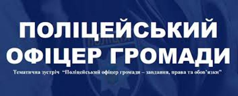 «Поліцейських офіцерів громади» у Житомирі «запустять» якраз під вибори