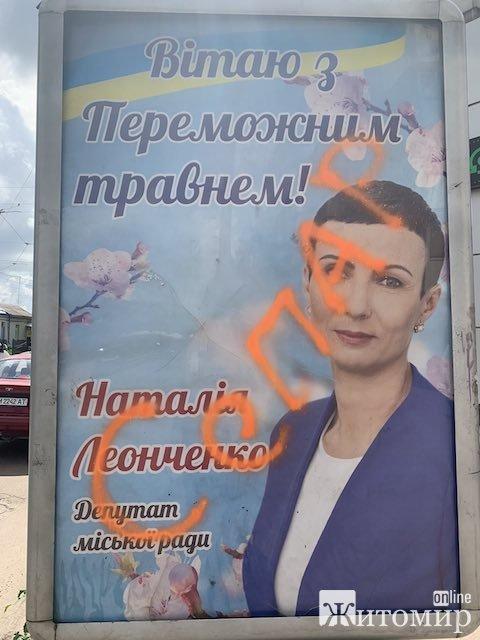 Цієї ночі у Житомирі розпочалися вибори міського голови?