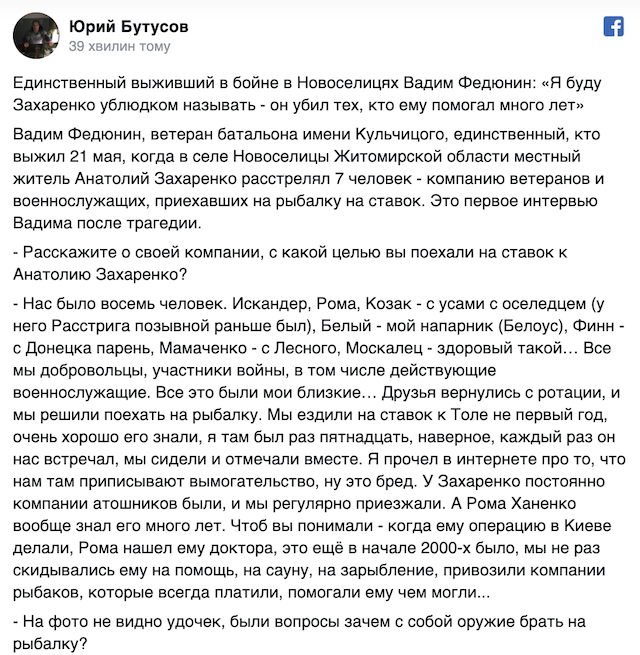 Единственный выживший в бойне в Новоселицях Вадим Федюнин: «Я буду Захаренко ублюдком называть - он убил тех, кто ему помогал много лет»
