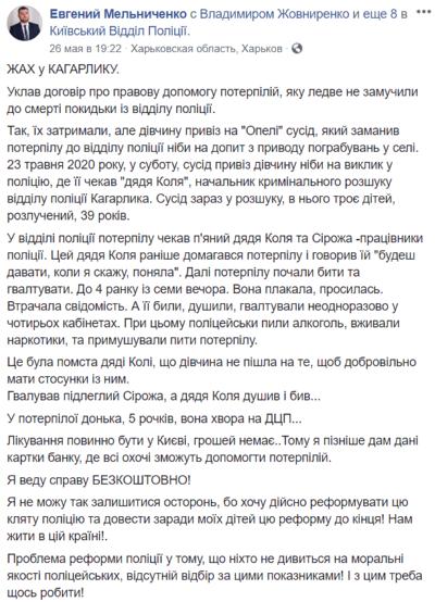 """Вместо пыток - """"превышение полномочий"""". Что изменилось в деле о полицейских-насильниках из Кагарлыка"""