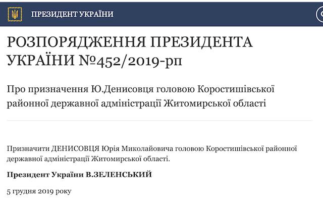 Чи писані закони коростишівському голові РДА?