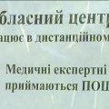 Центр медико-соціальної експертизи у Житомирі на карантині працює дистанційно