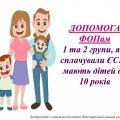 У Житомирі ФОПам платитимуть допомогу на дітей. Зразок заяви