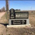У селі Житомирської області при в'їзді встановили знак у вигляді надгробного пам'ятника. ФОТО