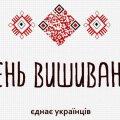 В одному з міст Житомирської області вирішили провести флеш-моб до Дня вишиванки