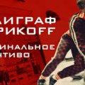 МУЗІКА. Полиграф ШарикOFF - Криминальное чтиво (ПРЕМЬЕРА КЛИПА 2020)