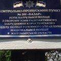 Хто в Народицькому районі дерибанить радіоактивні землі. Документи