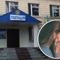 Зґвалтування в Кагарлику: стало відомо, хто привіз дівчину в поліцейський відділок