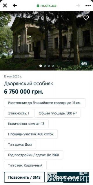 У Житомирській області вже декілька років за понад 6 млн грн продають панський маєток. ФОТО
