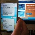 """Житомиряни вже можуть передавати дані лічильника води через """"Вайбер"""" та """"Телеграм"""""""