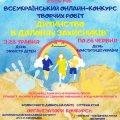 У Житомирі стартує Всеукраїнський онлайн-конкурс творчих робіт