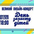 1 червня міжнародний День захисту дітей відсвяткують великим тематичним онлайн-концертом