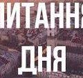 ПИТАННЯ ДНЯ!