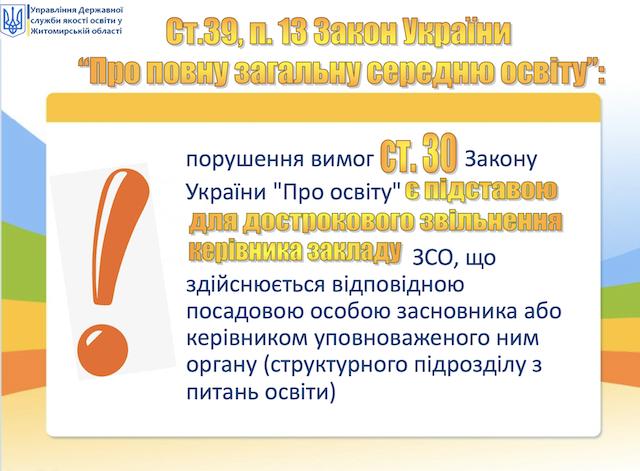 У Житомирі проаналізували якість сайтів загальноосвітніх шкіл