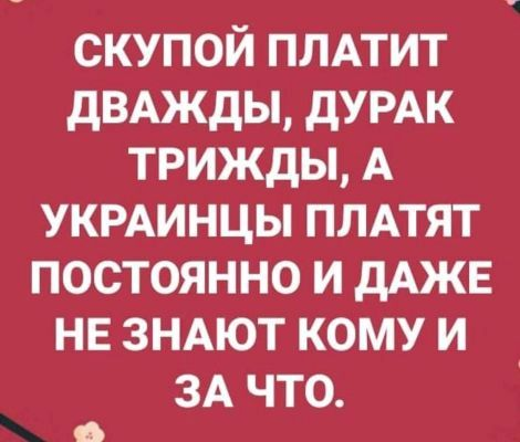 За что платят украинцы?