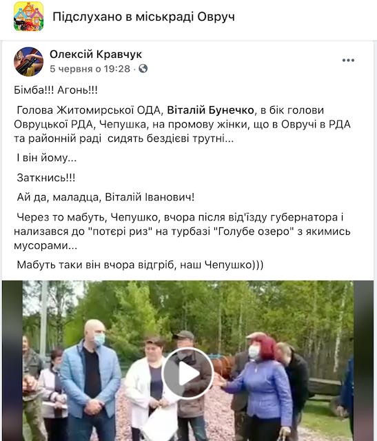 """""""Заткнись!"""" Як Бунечко розмовляє з головами райдержадміністрацій. ВІДЕО"""
