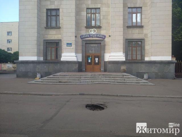 У Житомирі під Палацом одружень провалився асфальт. ФОТО
