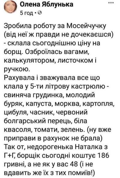 Скільки коштує український борщ? Кому вірити?