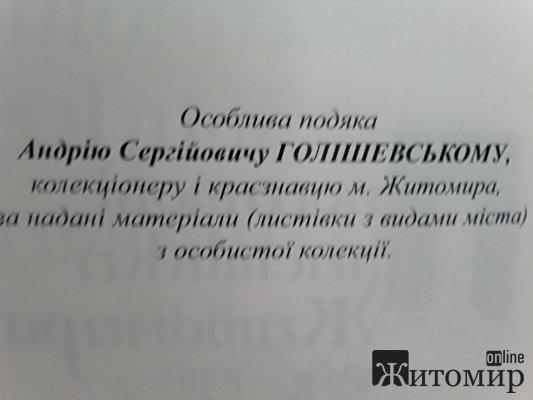 Загадки житомирських колекціонерів та краєзнавців. ФОТО