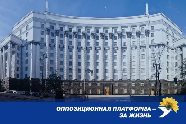 За 100 днів провалів і обманів уряд Шмигаля має бути відправлений у відставку