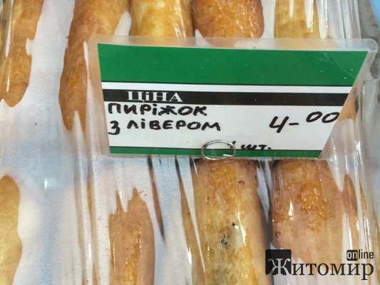 Читачі сайту Житомир-онлайн знайшли в Житомирі  «точку» з найдешевшими пиріжками та кавою. ФОТО