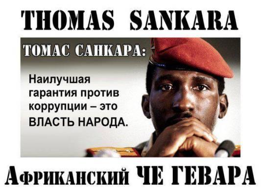 ТОМАС ИСИДОР НОЕЛЬ САНКАРА - АФРИКАНСКИЙ ЧЕ ГЕВАРА