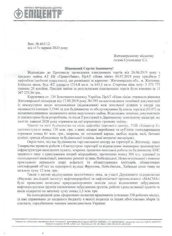 Нацкорпус змусив сплатити Епіцентр 9,5 млн податків в міськбюджет. ФОТОФАКТ