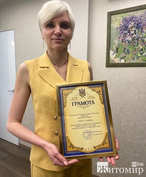 Житомирський нотаріус Тетяна Стражник отримала високу нагороду. ФОТО