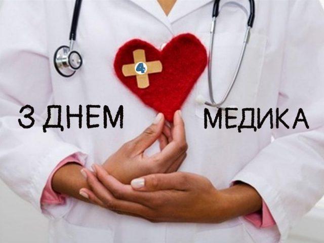 Сайт Житомир-Онлайн вітає усіх з Днем медика!