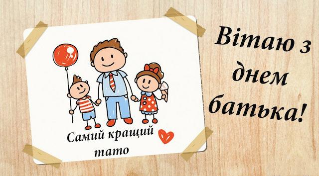Сьогодні - День батька! Красиві картинки-привітання зі святом