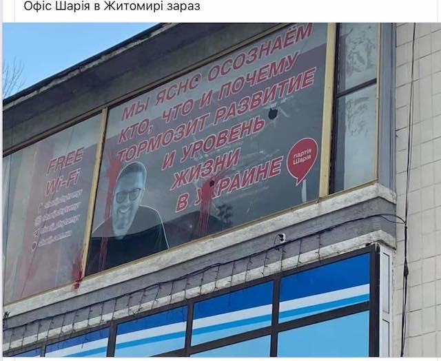 Політичні розборки у центрі Житомира: сльозогінний газ та побої. ВІДЕО