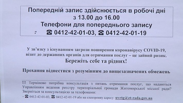 В Житомирській ОТГ довідки про місце реєстрації видаватимуть лише за попереднім записом