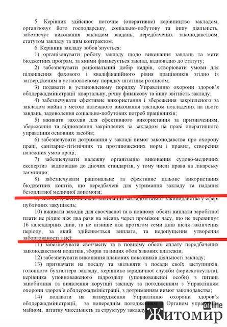 Хто стане начальником обласного бюро судово-медичної експертизи Житомирської обласної ради?