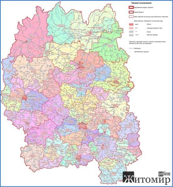 На Житомирщині завершилося добровільне об'єднання громад