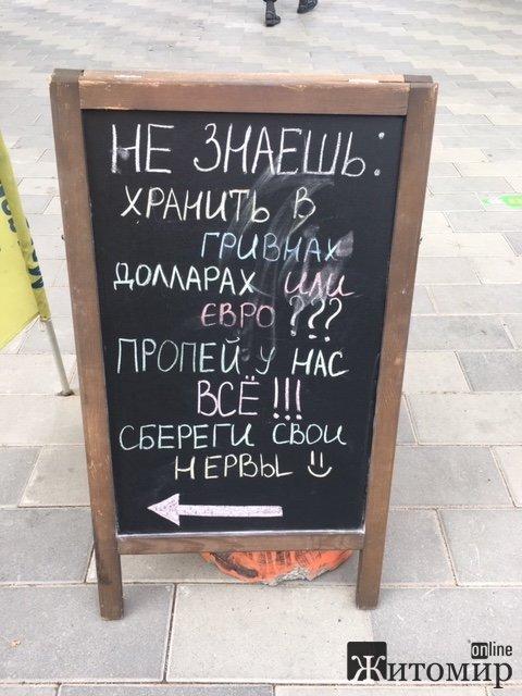 У Житомирі винний магазин закликає мешканців міста пропити в ньому все. ФОТО