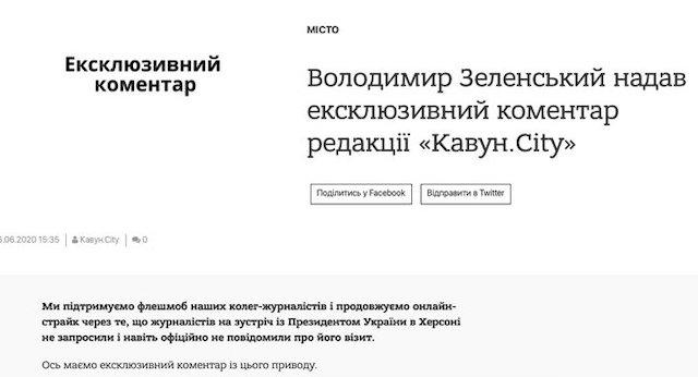 Херсонские СМИ отказались публиковать новости о визите Зеленского