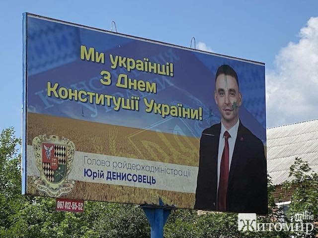 У Коростишеві зробили диверсію проти голови райдержадміністрації. ФОТО