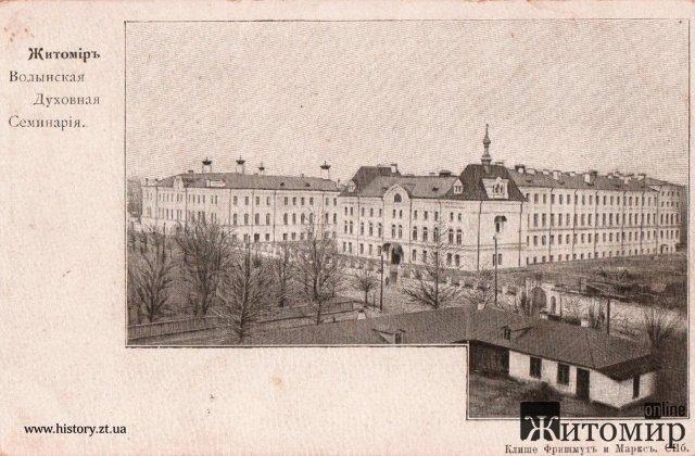 Який вигляд мала на початку 20 ст. у Житомирі духовна семінарія. ФОТО