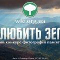 Жителів Житомирської області запрошують взяти участь у фотоконкурсі