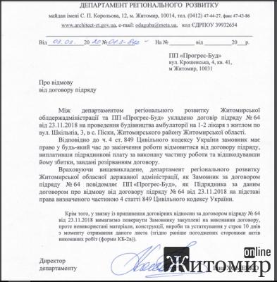 Оголошено тендер для завершення будівництва амбулаторії в Житомирському районі