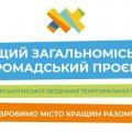 У Житомирі визначились з кращим громадським проєктом, далі - справа за депутатами