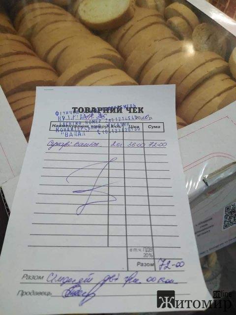 Пока житомирские чиновники декларируют полумиллионные зарплаты, волонтеры продолжают собирают деньги, чтобы помочь деткам. ФОТО