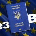 За три роки безвізу понад 270 тисяч осіб оформили на Житомирщині закордонні паспорти
