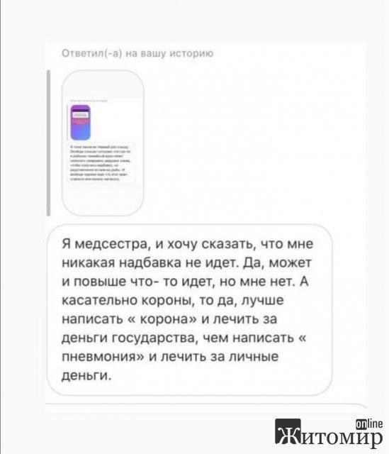 Жуткие рассказы медработников о коронавирусе в Житомирской области, или: кому нужна смертельная статистика