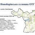 Місячна зарплата голови Новоборівської ОТГ більша, ніж у мера Житомира
