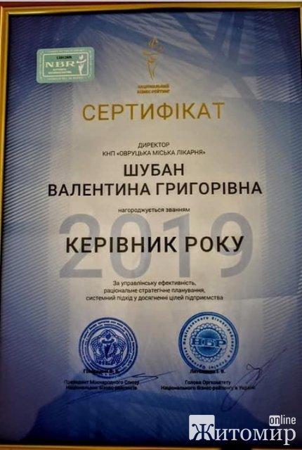 Овруцький міській лікарні не вистачає понад 7 млн грн на нормальну роботу та існування
