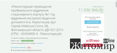 Оголошено тендер на реконструкцію стаціонару під відділення екстреної медичної допомоги в Коростишеві